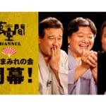 夢空間チャンネル、第3弾は「白鳥・百栄・きく麿『新作まみれの会』」を5夜連続・無料で公開!