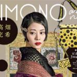 着物雑誌『KIMONOanne.』に、桂文治登場。