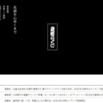 落語ライブ動画のサブスクサービス「産経らくご」 、12月1日スタート。