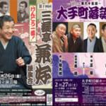 産経新聞社主催の落語会をオンライン配信。「産経らくご」会員はお得に見られる。