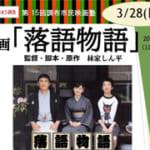 林家しん平監督、柳家わさび出演の映画「落語物語」、3/28に上映!
