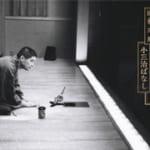 柳家小三治の20枚組CD BOX「昭和・平成 小三治ばなし」(すべて初出音源)が、7月21日に発売決定。