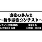 「目黒のさんま祭」25周年記念、 「目黒のさんま」新作落語コンテストを開催。