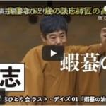 立川談志初のYouTubeチャンネルが、9/21に開設。高座やオフショットも。